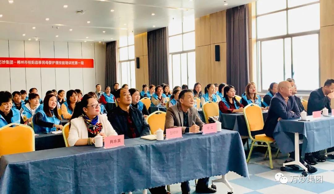 桂阳县母婴护理技能培训班(第1期)火热开班